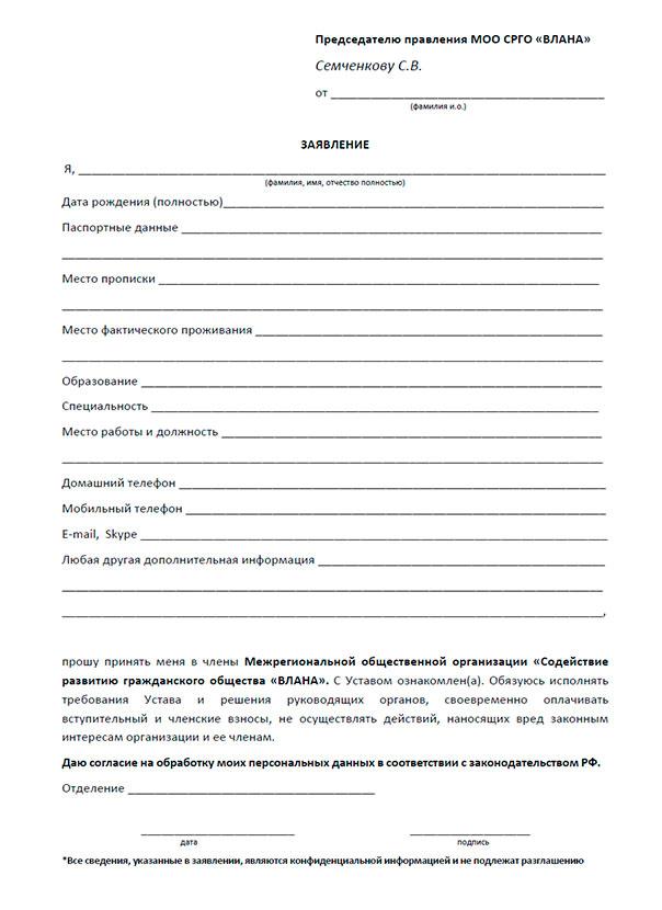Образец Устава Общественной Организации Украина - фото 10